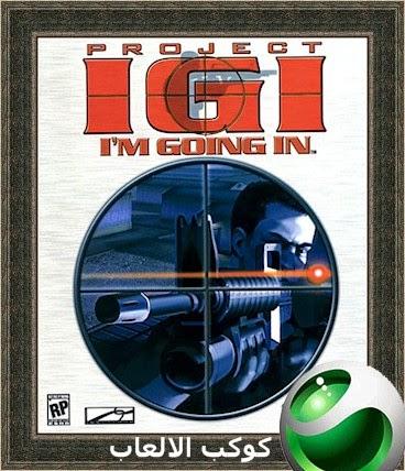 تحميل لعبة اى جى اى مجانا Download PROJECT IGIاً