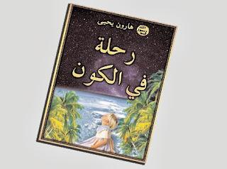 """كتاب """"رحلة فى الكون""""..هارون يحيى..قراءة اون لاين"""