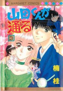 [楠桂] 山田くんが通る 第01-03巻