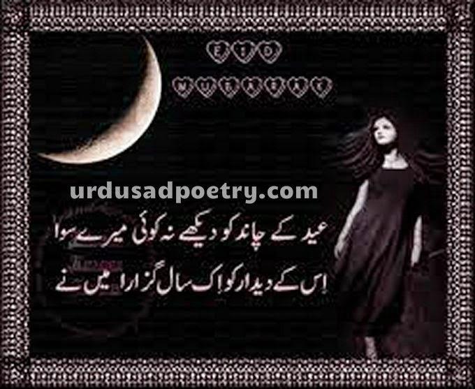 Eid K Chaand Ko