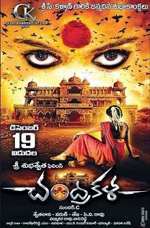 Chandrakala (2014) Telugu Movie Poster