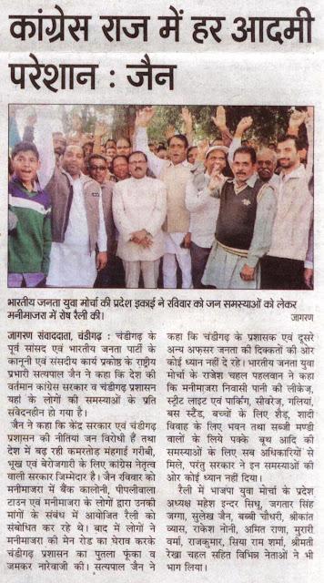 चंडीगढ़ के पूर्व सांसद सत्य पाल जैन एवं भारतीय जनता युवा मोर्चा के प्रदेश इकाई ने रविवार को जन समस्याओं को लेकर मनीमाजरा में रोष रैली की।