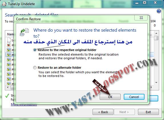 اقوى واضخم شرح لبرنامج TuneUp Utilities 2012 على مستوى الوطن العربي 150 صورة Untitled-10.jpg
