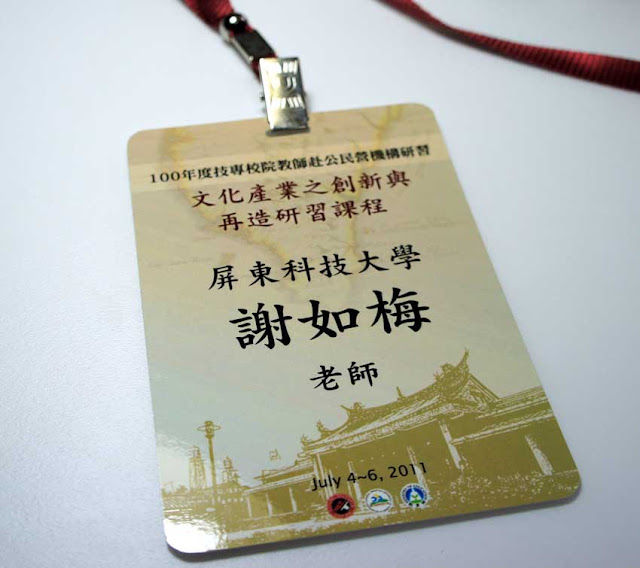 環保識別證(印名字 單位 職稱)