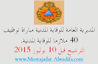 المديرية العامة للوقاية المدنية مباراة توظيف 40 ملازما للوقاية المدنية. الترشيح قبل 10 يوليوز 2015