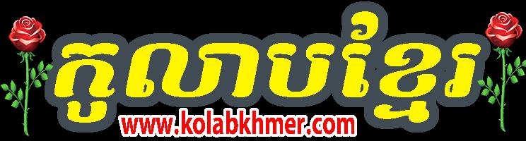 កូលាបខ្មែរ | KOLABKHMER | Khmer Movie Online
