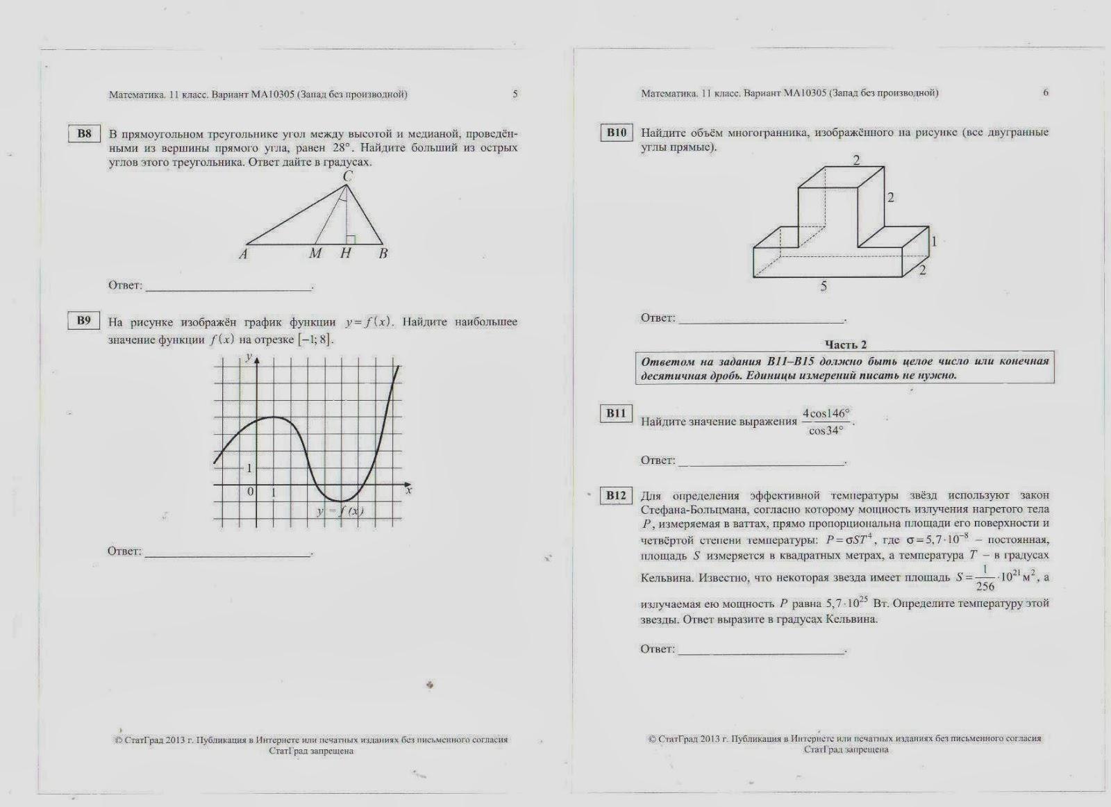 Задания по алгебре и геометрии Домашняя контрольная работа  Домашняя контрольная работа 10 класс Алгебра