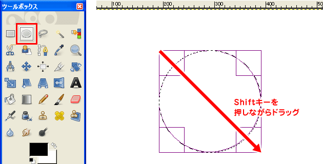 楕円選択ツールでShiftキーを押しながらドラッグして円の選択範囲を作る