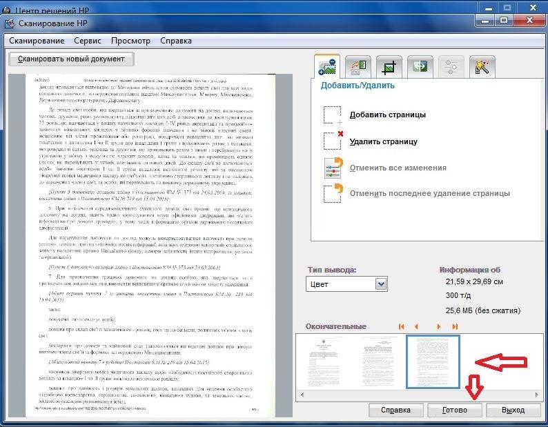 Как отсканировать сшитый документ одним файлом 82
