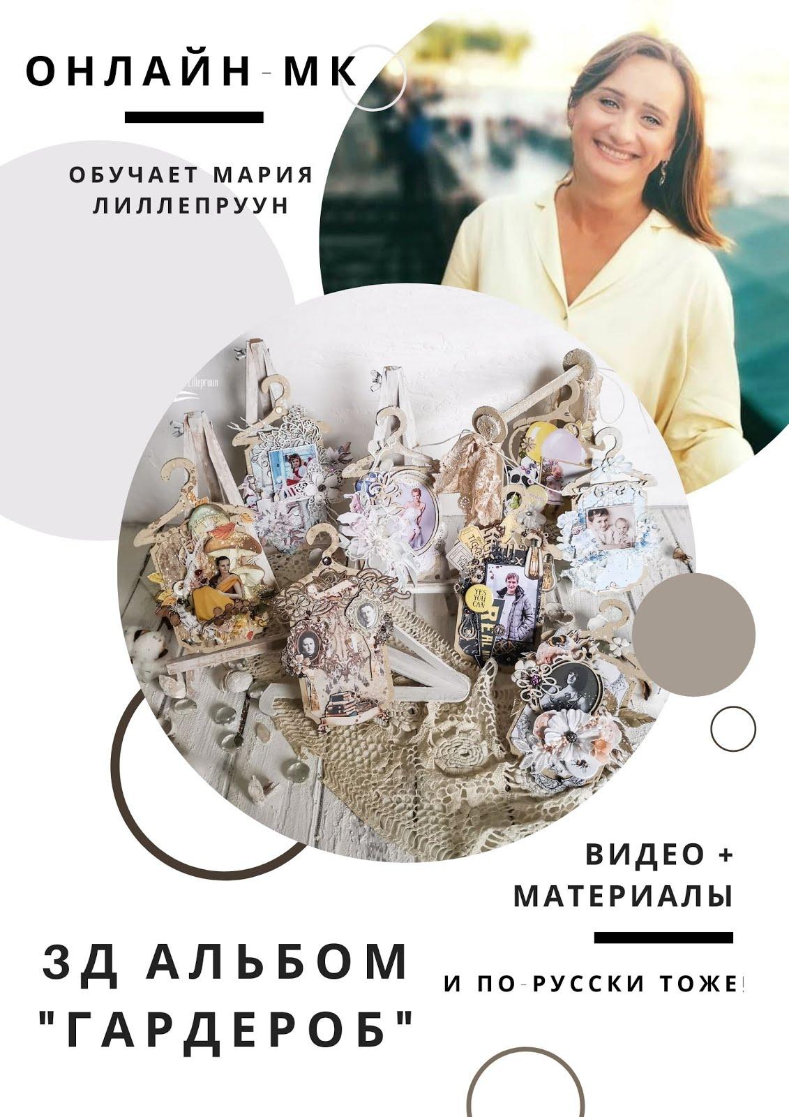 "Онлайн-МК 3Д альбом ""Гардероб"" (на русском языке)"