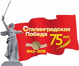 2 ФЕВРАЛЯ 2018 ГОДА - юбилей Сталинградской битвы