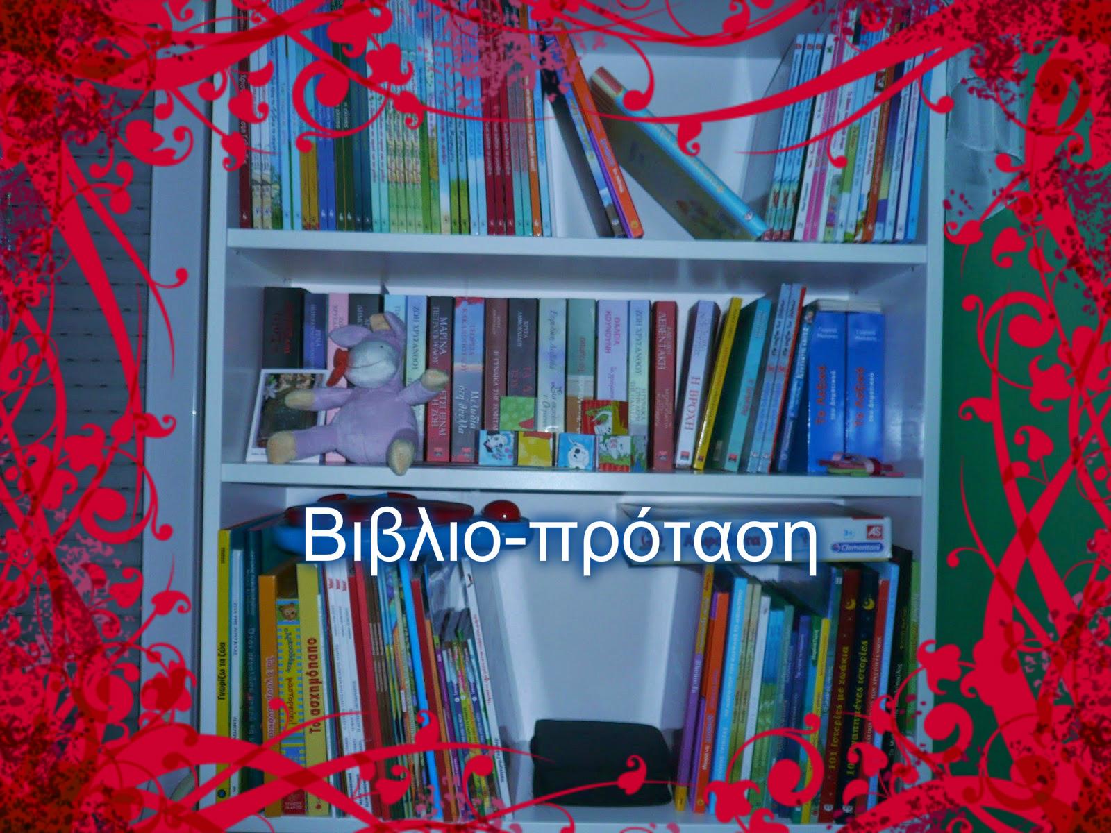 Διάβασε ένα βιβλίο