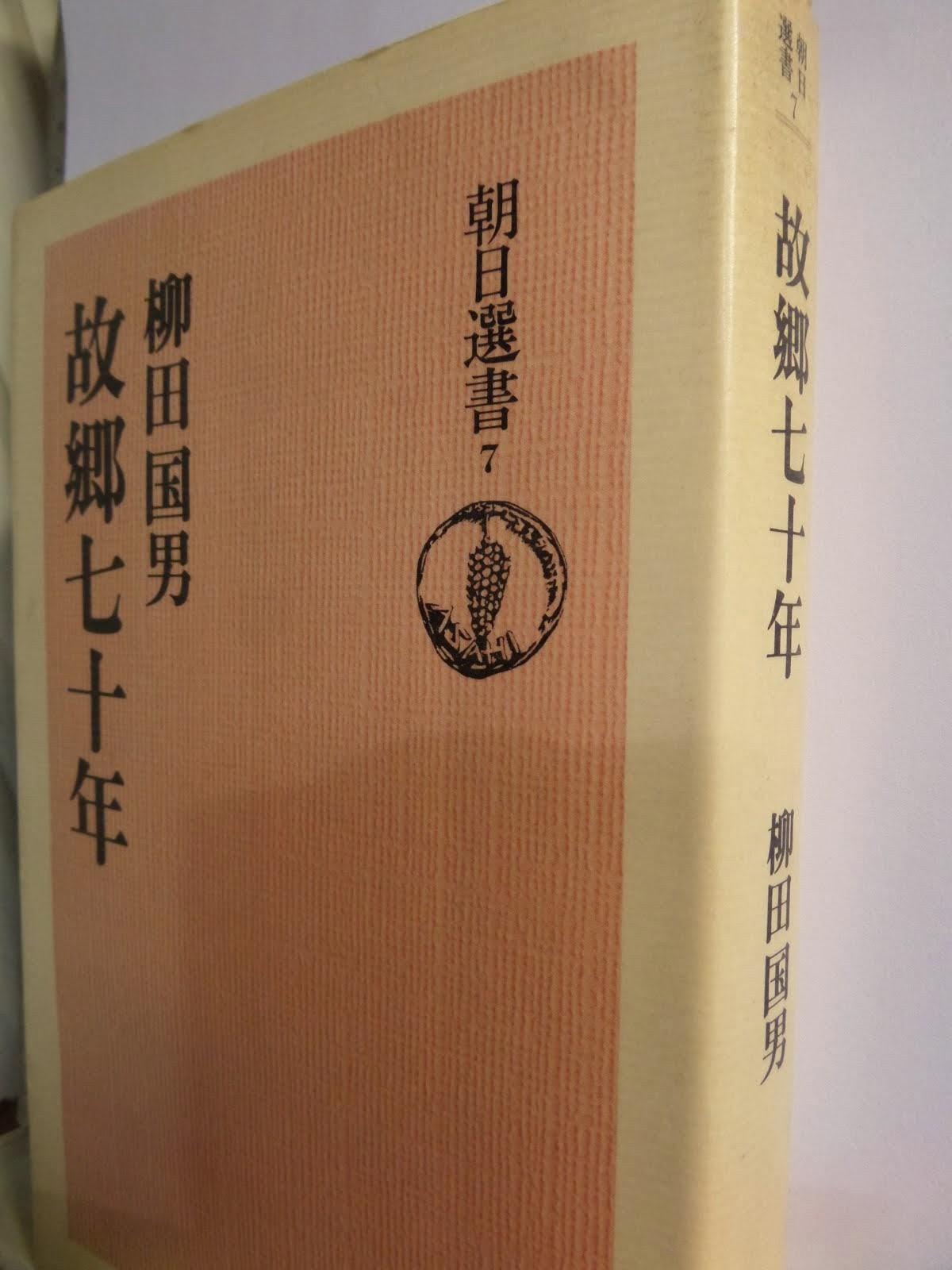 柳田国男著「故郷七十年」(朝日選書 7  )を読む