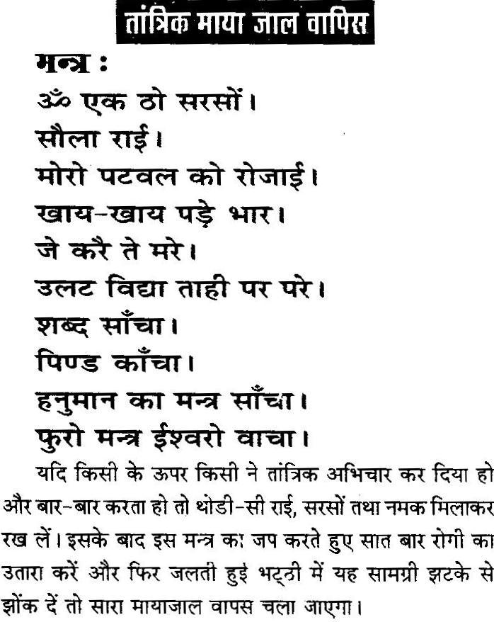Mantra download shabar ebook vashikaran shaktishali