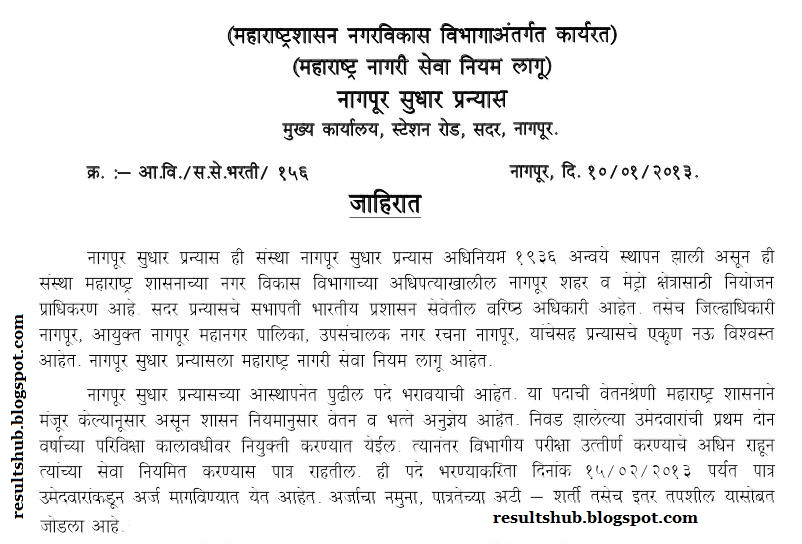 NIT NAGPUR Recruitment 2013 Application Form and Details