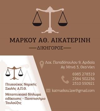 ΜΑΡΚΟΥ ΑΙΚΑΤΕΡΙΝΗ