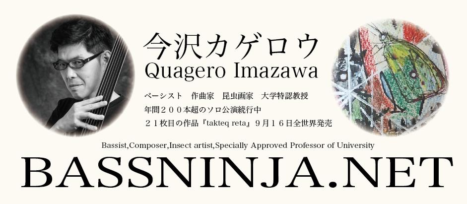 今沢カゲロウ/ Quagero Imazawa bassninja.net