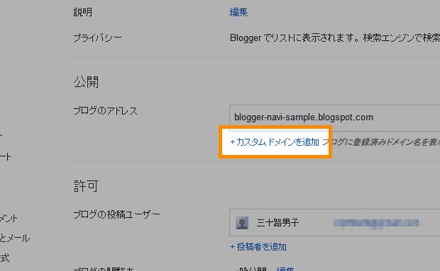 「+カスタムドメインの追加」をクリック