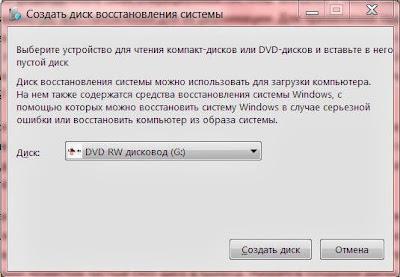 Диск восстановления системы Windows 7