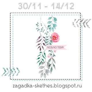 +++Скетч-открытка 95 до 14/12