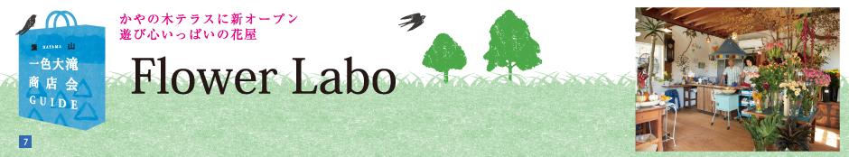遊び心いっぱいの花屋 -Flower Labo-
