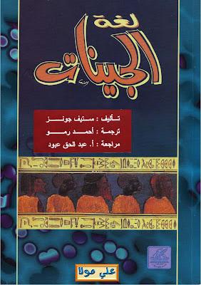 كتاب لغة الجينات - ستفي جونز