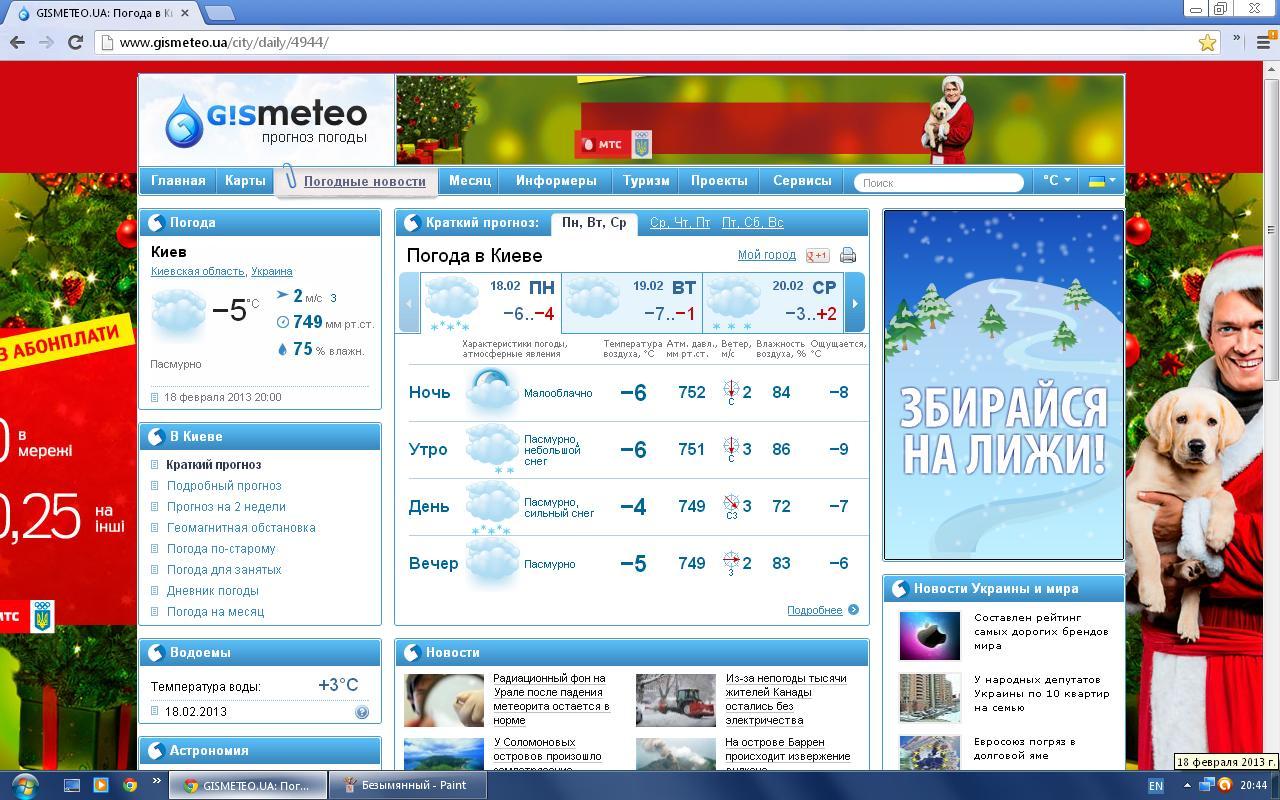 Прогноз погоды на весь сентябрь в тольятти