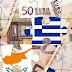 To κυπριακό «κούρεμα» και οι επιπτώσεις στην Ελλάδα