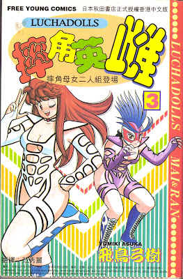 puroresu manga womens wrestling comics luchadoll lucha libre