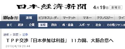 TPP交渉「日本参加は利益」11カ国、大筋合意へ-日本経済新聞