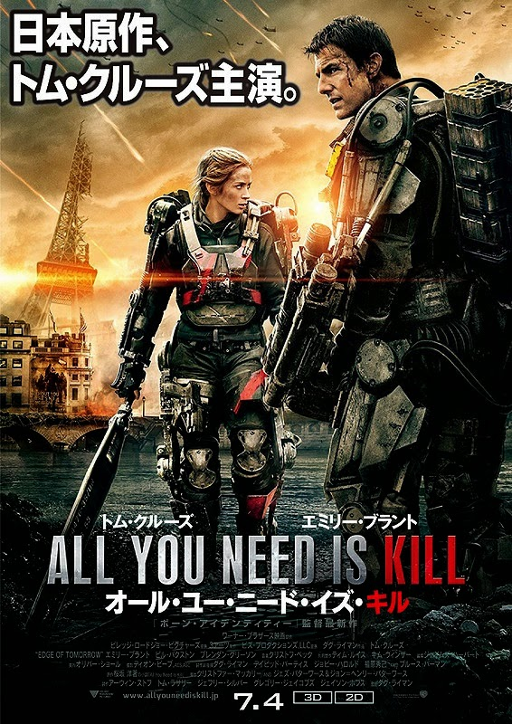 THE EDGE OF TOMORROW (ALL YOU NEED IS KILL) PIACE ALL'AUTORE DELLA LIGHT NOVEL HIROSHI SAKURAZAKA