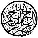 ISMULLAH AL A'DZHAM (BISMILLAH AR RAHMAN AR RAHIM)