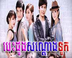 [ Movies ] Bes Dong Son Doang Touk หัวใจเรือพ่วง - Movies, Thai - Khmer, Series Movies
