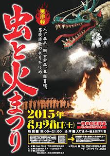 Okutsugaru Mushi to Hi Matsuri Insect & Fire Festival 2015 奥津軽虫と火まつり チラシ ポスター