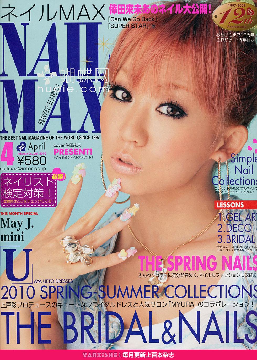 nail max april 2010 japanese nail art magazine scans koda kumi
