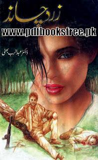 Zard Chand Novel