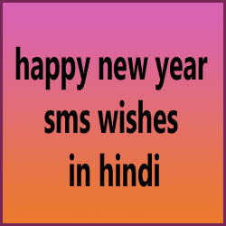 happy new year sms wishes in hindi