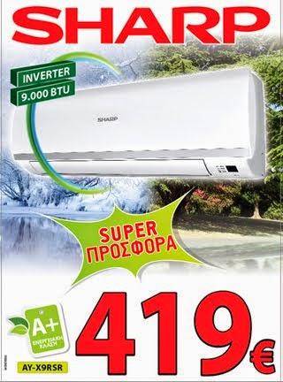 Kλιματιστικά SHARP 9000 Btu INVERTER