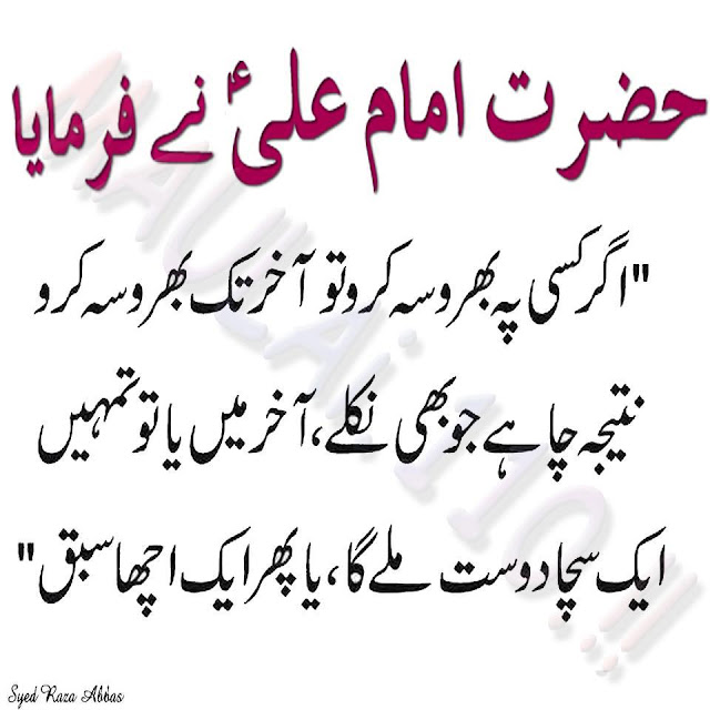 Hazrat Ali (R.A) Quotes: Hazrat Ali (R.A) 10 Beautiful Quotes..♥