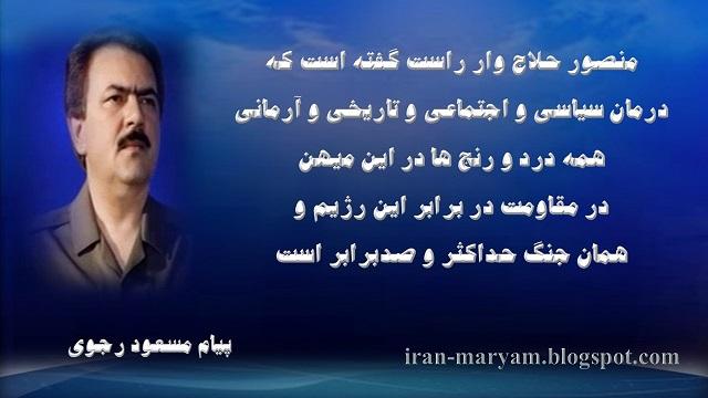 از پیام رهبر مقاومت آقای مسعود رجوی در مورد هنرمند جاودانه مقاومت آقای منصور قدرخواه