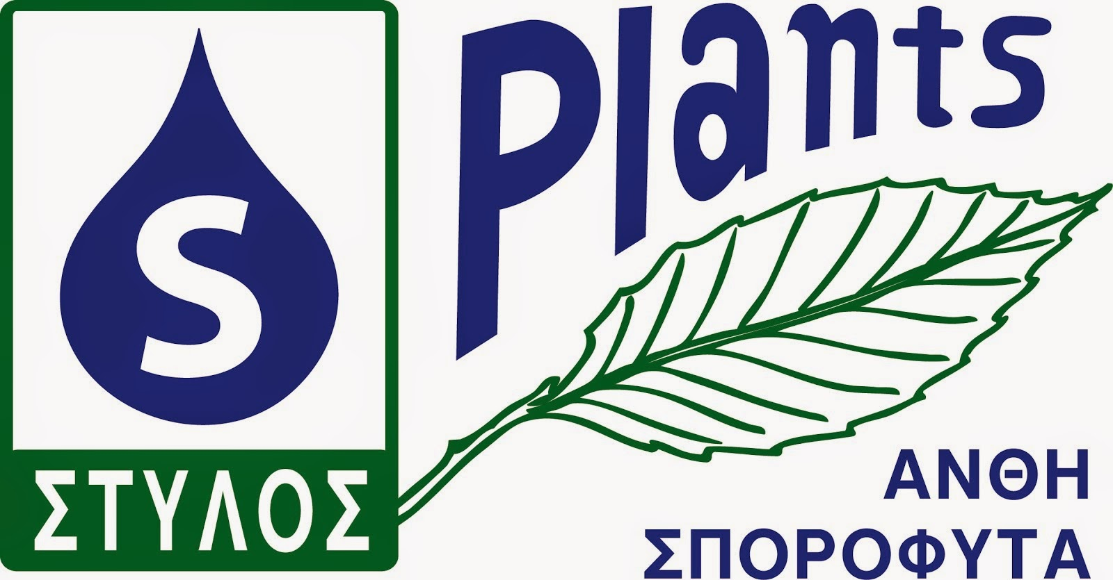 splants