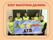 Дети против ДТП - Блог Высотина Данилы