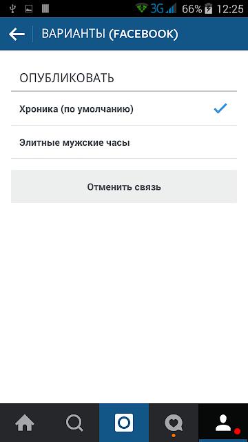 Настройки публикации в другие соц. сети