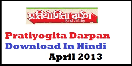 Download Pratiyogita Darpan in Hindi- pd april 2013 - Current Affairs ...