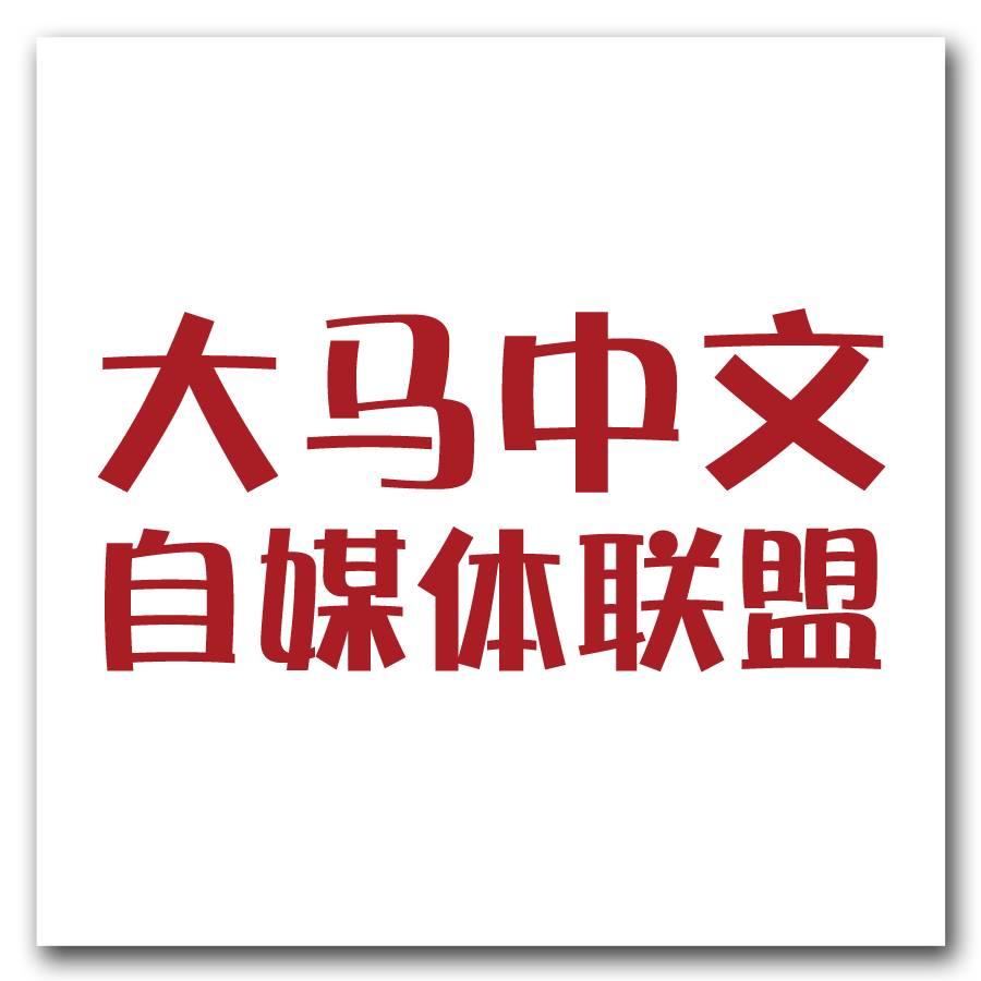 大马中文自媒体联盟群组