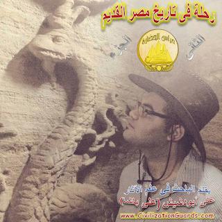 رحلة فى تاريخ مصر القديم - الجزء الثانى
