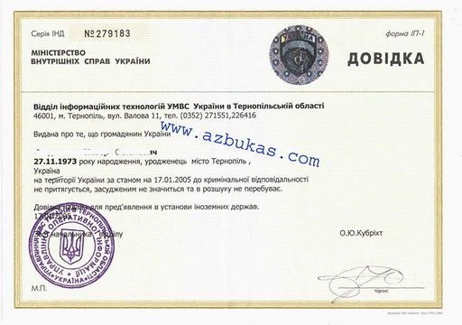 Где получить справку о несудимости гражданину украины в москве характеристику с места работы в суд Олимпийский проспект