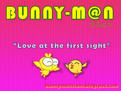บันนี่แมน - Love at the first sight