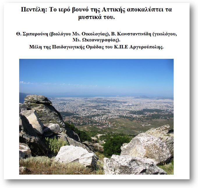 Πεντελη: Το ιερο βουνο της Αττικης..