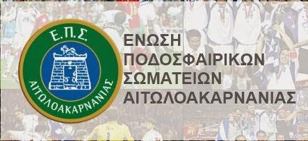 ΕΝΩΣΗ ΠΟΔΟΣΦΑΙΡΙΚΩΝ ΣΩΜΑΤΕΙΩΝ ΑΙΤ/ΝΙΑΣ